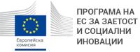 Програма на ЕС за заетост и социални иновации